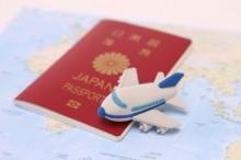 海外旅行保険節約裏ワザ